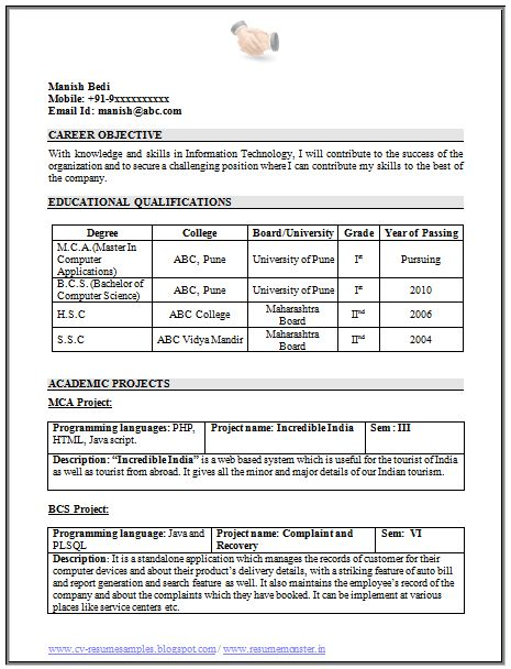 Free download format for resume for freshers
