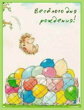 прикольные открытки фото с днем рождения