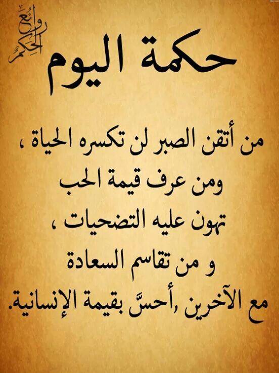 حكمة اليوم 160 حكمة مدرسية كل يوم حكم جديدة Wisdom Quotes Arabic Quotes Funny Arabic Quotes
