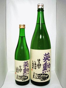 �S藤酒造 英�� 特�e�米生原酒 ねこラベル