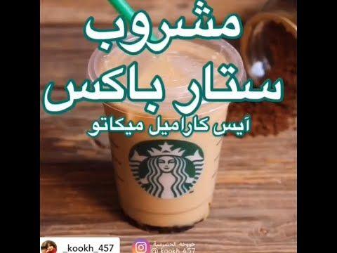 قهوة باردة موكا ميلك تشيك لاتيه فرابيتشينو لعشاق القهوة Arabic Food Drinks Food