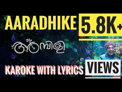 Aaradhike Song Karoke With Lyrics Movie Ambili Soubin Sahir Youtube Lyrics Songs Music Songs