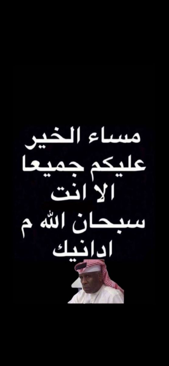 Pin By فتاه لطيفه On Story Cool Words Words Quotes Funny Words
