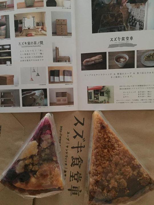 鈴木食堂車の「タルト」【新潟市にある、かわいい小さなお店】