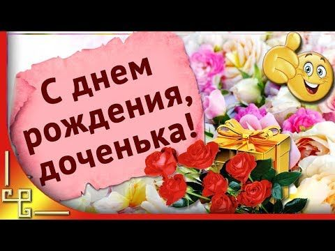 Dochka S Dnem Rozhdeniya Video Pozdravlenie S Dnem Rozhdeniya Vzrosloj
