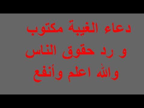 الرقية الشرعية لتعجيل الزواج وبسرعة Youtube Arabic Calligraphy Calligraphy