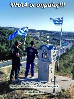 """ΕΛΕΥΘΕΡΟΙ ΕΛΛΗΝΕΣ: Σεπτέμβριος 2016: Μία ακόμη δράση του """"Ιερού Λόχου 2012"""". ΨΗΛΑ οι σημαίες!!!"""