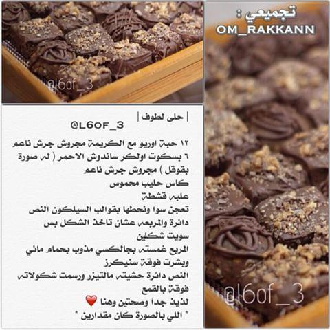 حلا لطوف Arabic Food Desserts Food