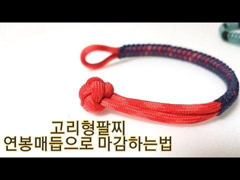 고리형팔찌 연봉매듭으로 마감하는 법 Knot Youtube 실 팔찌 만들기 매듭 미산가 팔찌 만들기
