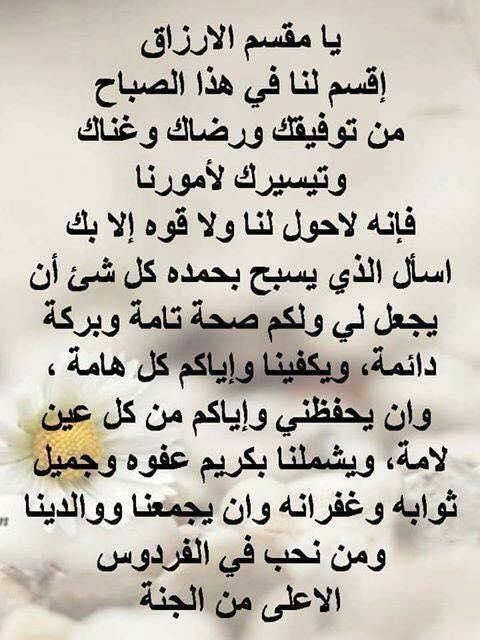 Pin By Chamsdine Chams On صباح مساء الخير Islamic Quotes Wallpaper Quotes Wallpaper Quotes
