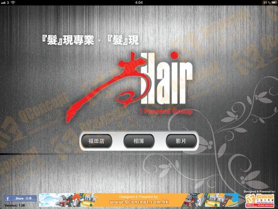 尚Hair iOS iPad App Design, Development & Production