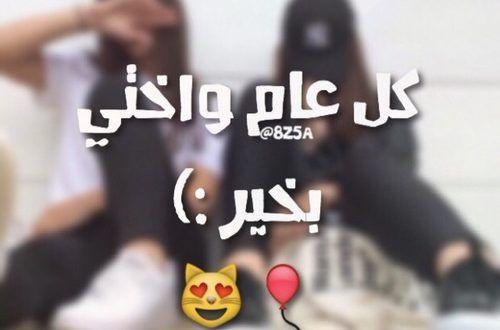 نتيجة بحث الصور عن عيد ميلاد اختي الكبيره Funny Arabic Quotes Arabic Quotes Its My Birthday