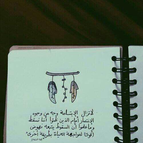 Image Result For جمالك لا يجعلك تبتسم لكن ابتسامتك تبقيك جميلا Quotations Words Notebook