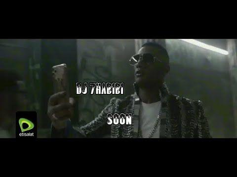 Remix 2020 Soon انتظروا إعلان اتصالات الجديد مع الأسطوره محمد رمضان Dj 7 Dance Music Dj Remix