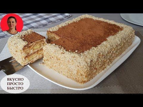 Bez Duhovki Nerealno Prosto I Vkusno Bananovyj Tort S