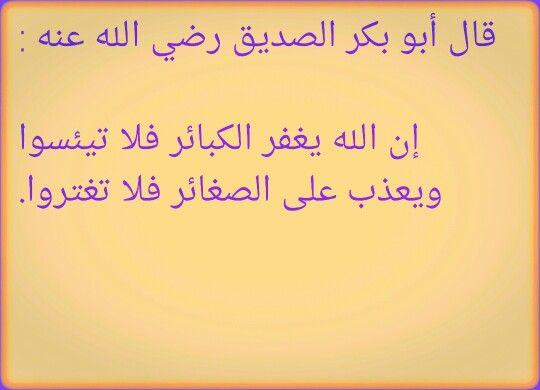 ابو بكر الصديق رضي الله عنه
