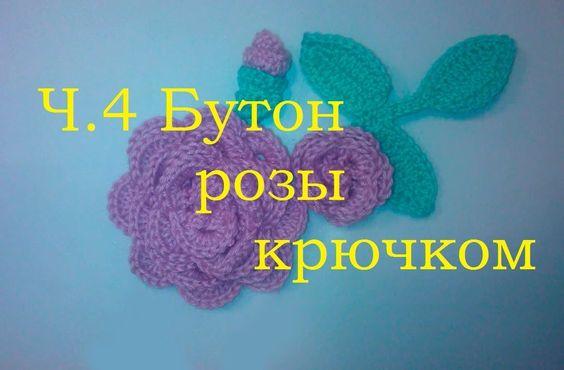 4 Бутон розы крючком Просто Crochet rosebud