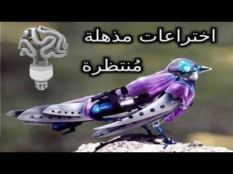 اختراعات جديدة مستقبلية في 2020 اكتشفها الان New Inventions Inventions Future Inventions