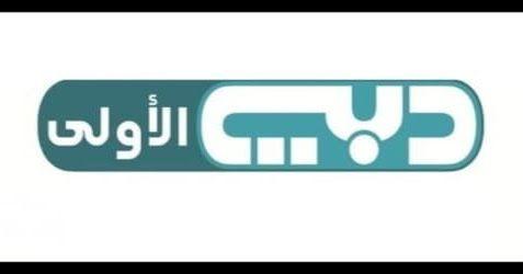 تردد قناة نور دبي Noor Dubai تردد قناة نور دبي على قمر بدرعربسات 2020 First Tv Dubai Highway Signs