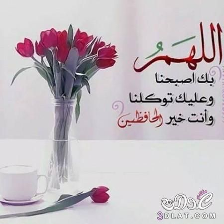 دعاء الصباح 2019 ادعية صباحية مكتوب 3dlat Net 25 17 4efe Good Morning Sweetheart Quotes Happy Anniversary Wishes Good Morning Roses