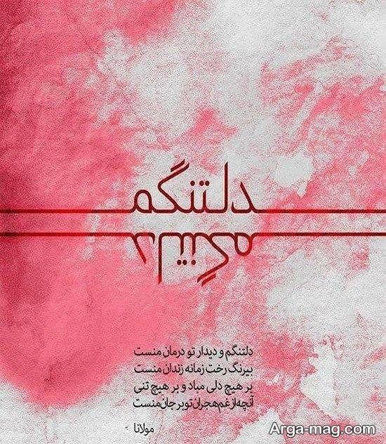 عکس نوشته های مولانا با منتخبی از بهترین اشعار مولانا برای پروفایل Persian Poem Calligraphy Text On Photo Persian Art Painting