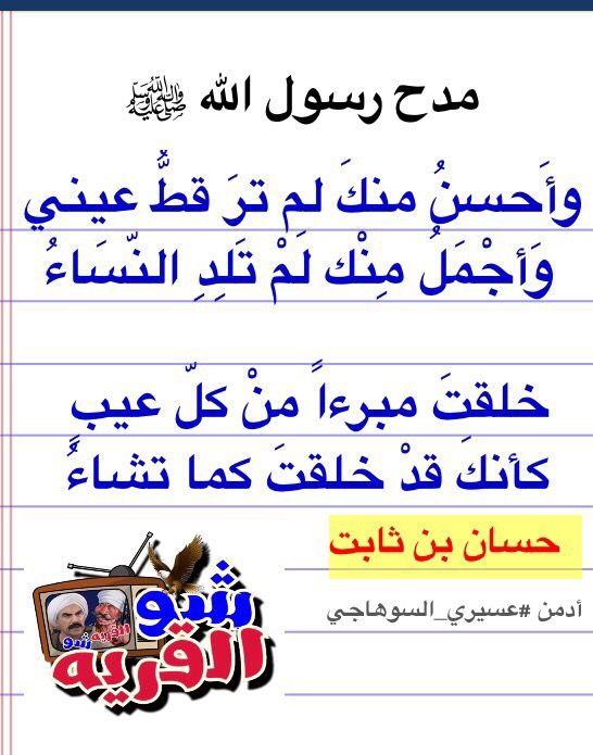 مدح رسول الله ﷺ Arabic Calligraphy Lins Calligraphy
