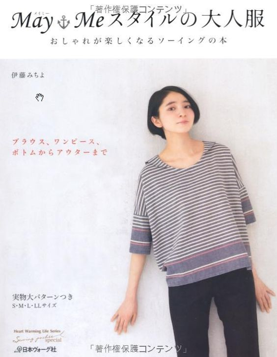 Vêtements pour adultes style May Me  de 伊藤 みちよ Ito Michiyo (2013/04)