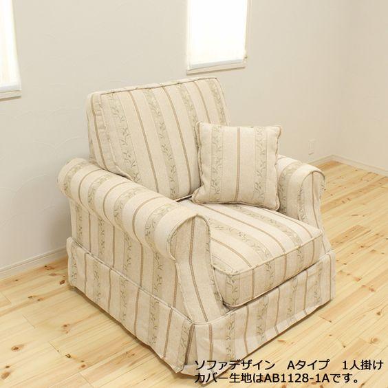 カントリーカバーリングソファ1人掛け(Aタイプ)/生地AB1128-1A Country sofa #ソファ