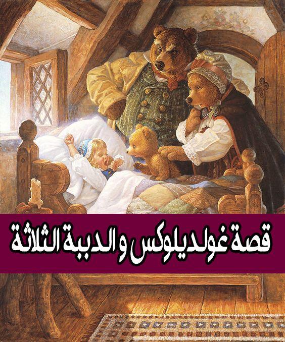 قصة غولديلوكس و الدببة الثلاثة Goldilocks And The Three Bears Painting Art