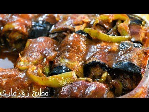 كفتة الباذنجان Youtube Food Arabic Food Pork