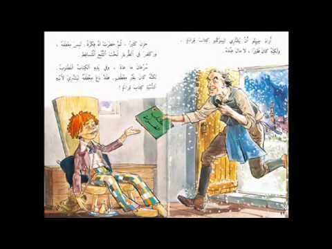 سلسلة الحكايات المحبوبة بينوكيو وحيد جلال Audio Books For Kids Arabic Books Arabic Worksheets