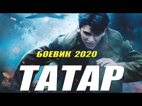 Zapreshennyj Boevik Tatar Russkie Boeviki 2020 Novinki Hd