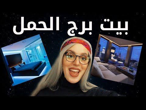 تصميم بيت برج الحمل Youtube Social Media Instagram Youtube Movies