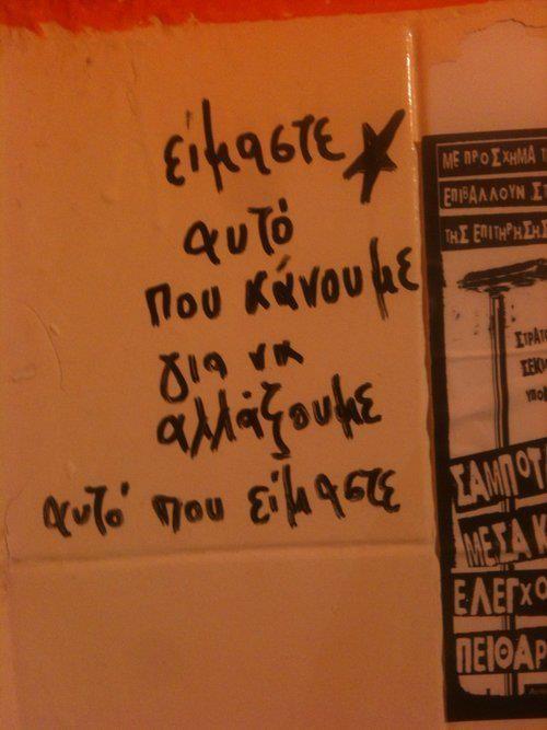 τοιχος συνθηματα: