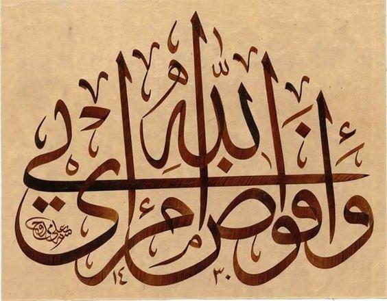 وافوض امري الى الله الخط العربي arabic calligraphy