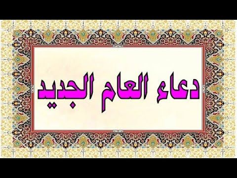 Pin By سمسمة سليم On الدعاء In 2021 Arabic Calligraphy Calligraphy Art