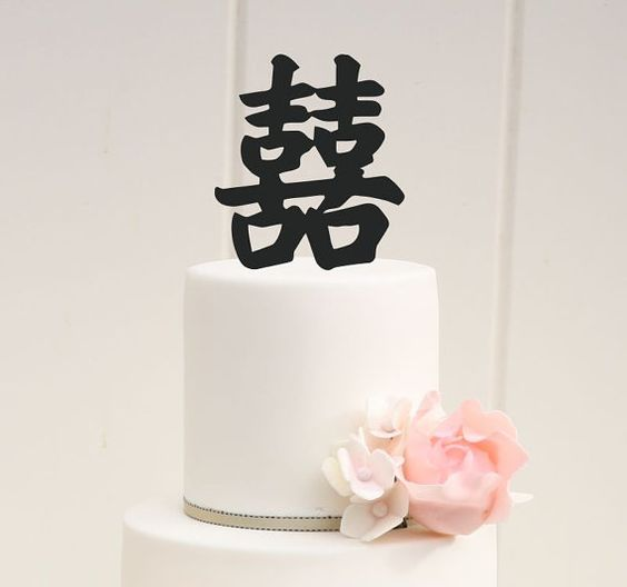 Custom Double Happiness Wedding Cake Topper - Double Happiness Symbol