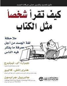 تحميل كتاب كيف تقرأ شخصا مثل الكتاب Pdf جيرارد نييرنبرغ Psychology Books Pdf Books Reading Philosophy Books