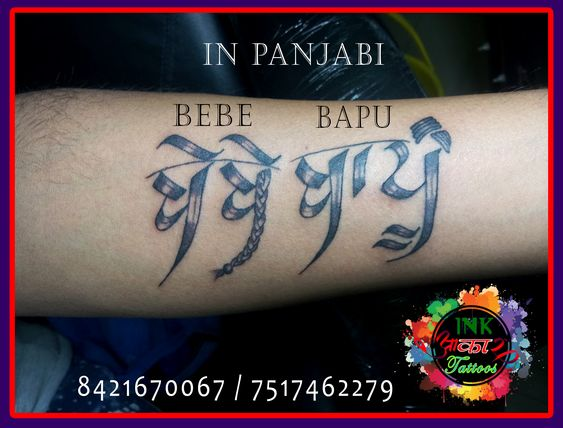 Pin By Jot Grewal On Bebe G Bapu G Lyfline Bebe Bapu Tattoo Dad Tattoos Beautiful Rose Flowers