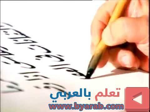 برنامج قواعد الخط العربي للخطاط صالح حسن الحلقة التاسعة والثلاثون Cards Playing Cards Pencil