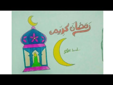 رسم فانوس رمضان خطوه بخطوه4 رسم فانوس رمضان سهل وبسيط للمبتدئين والأطفال 4ramdan Lantern Drawing Youtube Drawings