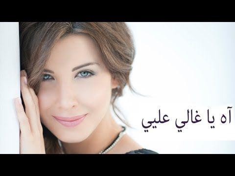 Nancy Ajram Ya Ghali Lyric Video نانسي عجرم يا غالي أغنية بالكلمات Youtube Mp3