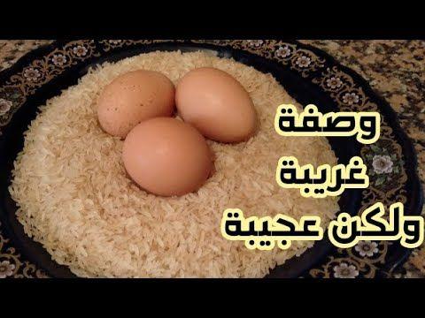 ضروري تجربي هاذ الوصفة ارز مع بيض الذي سيبهر عائلتك كبير وصغير Youtube Food Breakfast Eggs