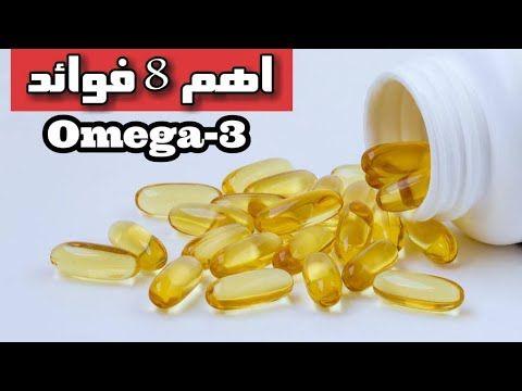فوائد الاوميجا ٣ للتركيز التخسيس وأمراض القلب Pill Stuff To Buy Convenience Store