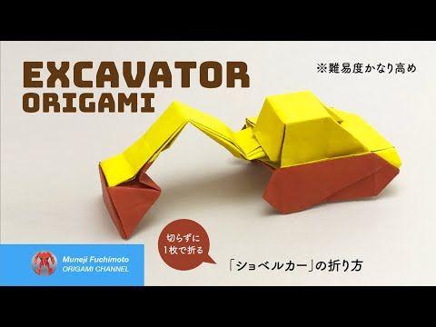 折り紙 ショベルカー Excavator の折り方 Youtube 折り紙 折り紙 車 ペーパークラフト 簡単