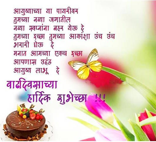 Happy Birthday In Marathi Birthday Wishes For Wife Best