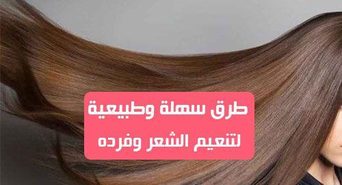 طرق تنعيم الشعر وفرده العديد من النساء يردن الحصول على شعر حريري وناعم من الان فصاعدا لن تقضي ساعات طويلة لفك تشابك الشعر ول Long Hair Styles Hair Hair Styles