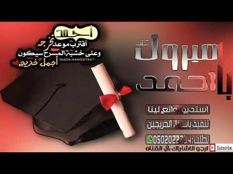 شيلات 2018 مبروك التخرج يا احمد شيله تخرج باسم احمد 2018 Graduation