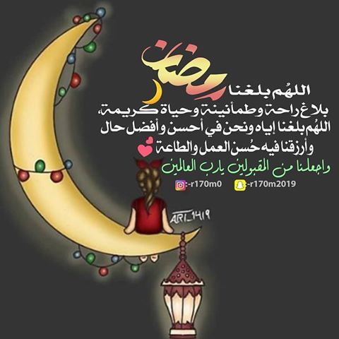 رمزيات من تجميعي K Lovephooto Instagram Photos And Videos Ramadan Ramadan Kareem Islamic Dua