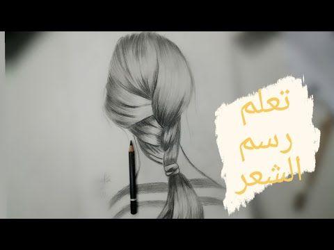تعلم طريقة رسم الشعر كالمحترفين للمبتدئين How To Draw Hair Youtube Art Male Sketch Drawings